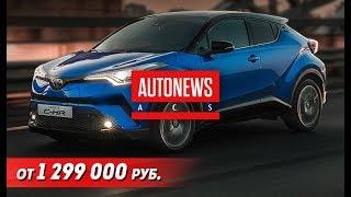 видео В России стартовали продажи нового кроссовера Toyota