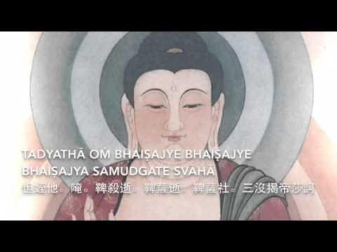 藥師咒 藥師佛 Medicine Buddha Sutra