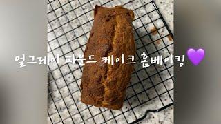 [홈베이킹] 얼그레이 파운드케이크 만들기/짱 맛있어⭐️