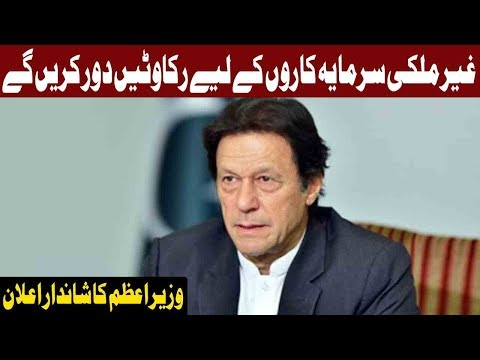 Will Bring The Foreign Investment For Naya Pakistan Housing Project Says PM Imran Khan| Express News