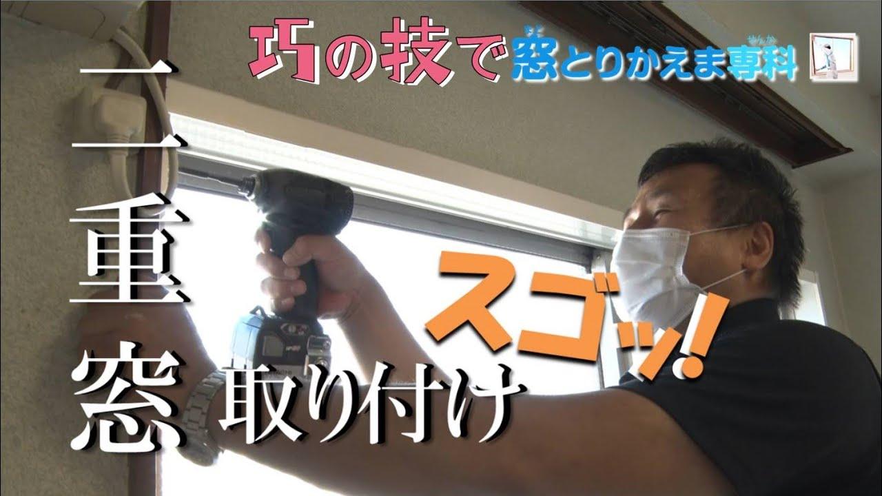 【お知らせ】大人気リフォーム二重窓取付動画