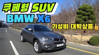 [수입중고차] BMW X6 30d - 포스넘치는 SUV…
