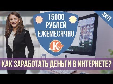 Как заработать от 15000 рублей за месяц в Kaleostra?