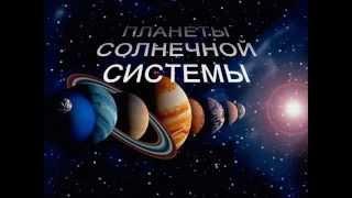 Презентация для 1-го класса. Планеты