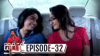 Sudde | Episode 32 - (2019-11-19) | ITN Thumbnail