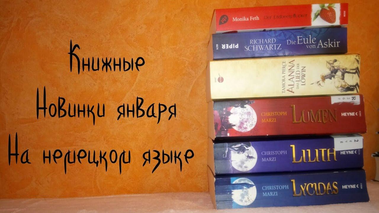Воровка книг на немецком скачать