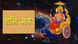 Shani Mantra | Shani Mahamantra  | Spiritual Mantra | SHANI DEV | Hindi Devotional Songs