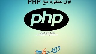 الدرس2 تحميل و تثبيت أدوات العمل  php easyphp