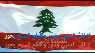 Elie Chwayri | Bektob Ismik ya Bladi | Cover by GeoDi Karaoke