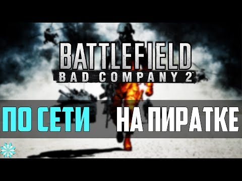 Гайд игры за снайпера в BattleField Bad Company 2