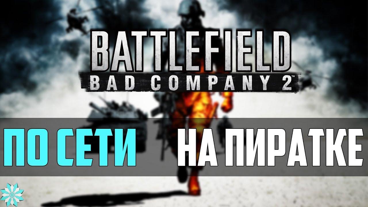 Обои battlefield bad company 2: обои и картинки на рабочий стол.