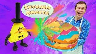 Видео игры Гравити Фолз – Билл Шифр и Радужный Кекс! – Готовим вместе с Фёдором