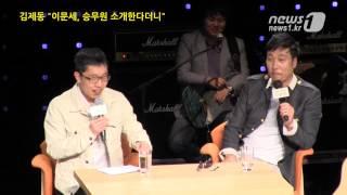 """김제동의 폭로 """"이문세, 승무원 소개해 준다더니...""""②"""