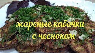 Вкусный рецепт кабачков с чесноком. ОЧЕНЬ ПРОСТАЯ И ВКУСНАЯ ЗАКУСКА.