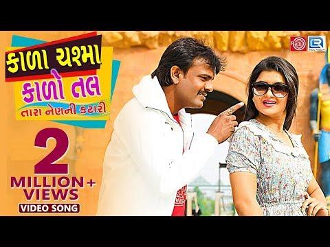 Kala Chashma Kalo Tal Rakesh Barot  New Love Song  Full Video  Rdc Gujarati