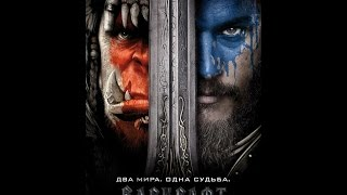 Фильм Warcraft - Официальный русский трейлер