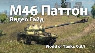 M46 Patton (Паттон) Видео Гайд и Обзор World of Tanks 0.8.7 M46 Patton Video Guide WOT VOD