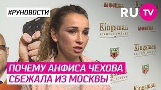 Почему Анфиса Чехова сбежала из Москвы
