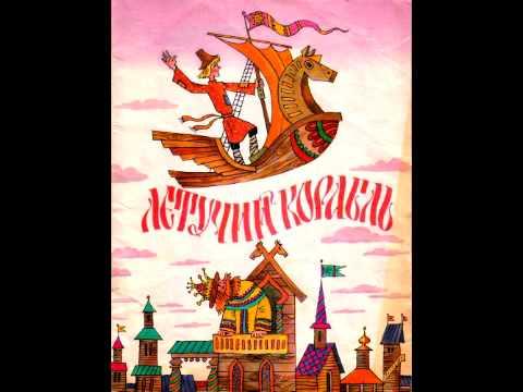 Аудио сказки - Летучий корабль (Русские народные сказки. Аудиокнига)