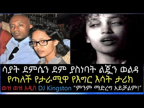 Touching Story Of A Prisoner On WezWez Addis DJ Kingston
