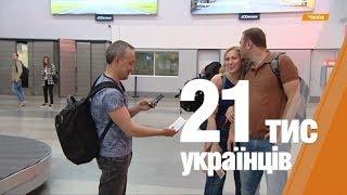 Безвиз с ЕС  26 отказов на 21 тыс  путешественников  Причины