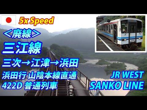 5x 三江線 422D 三次発(江津経由)浜田行 全区間 SANKO LINE in The Last Summer