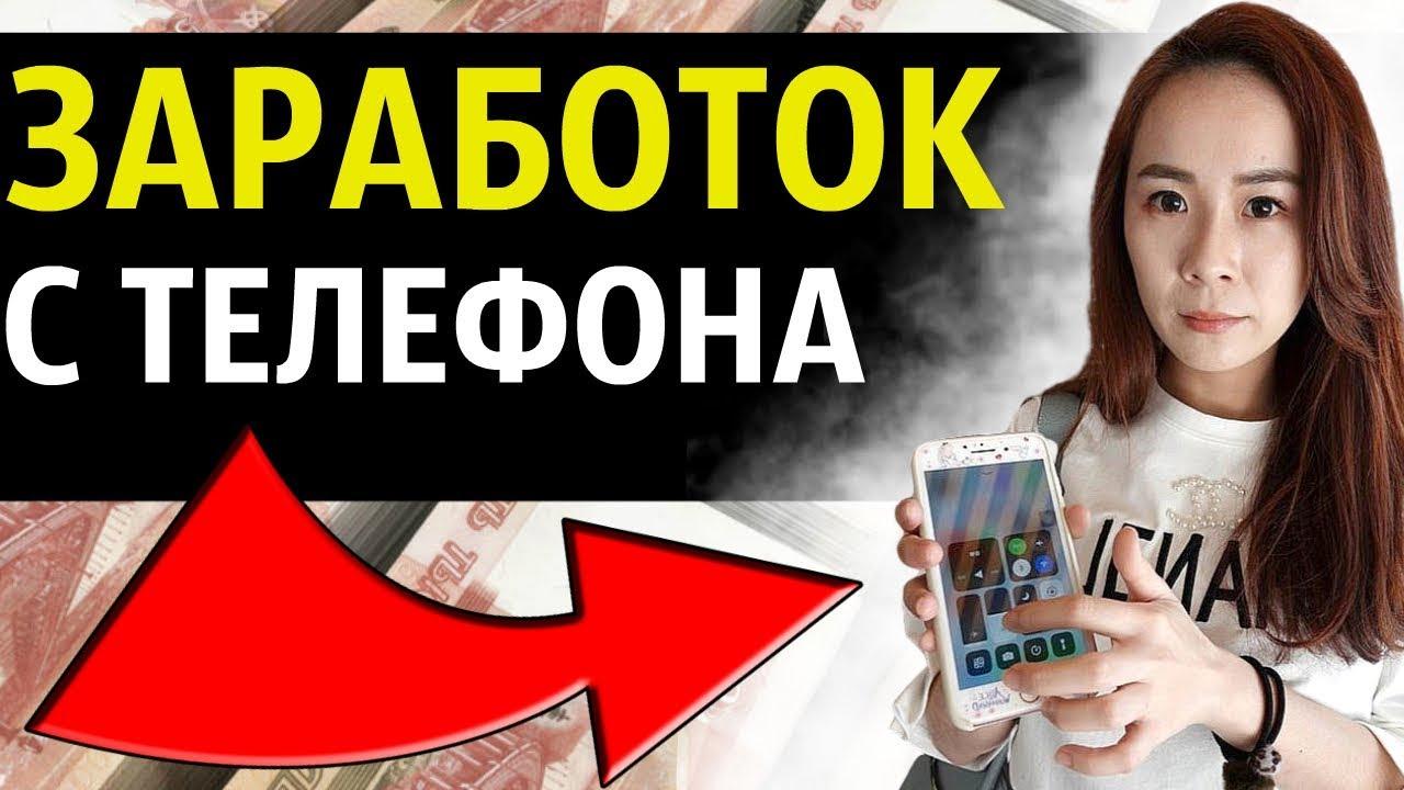 ГОТОВАЯ СХЕМА ЗАРАБОТКА ОТ 500 РУБЛЕЙ В ДЕНЬ БЕЗ ВЛОЖЕНИЙ / Как Заработать в Интернете / Заработок