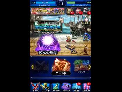 FFBE Injections For Japan and Global - JP & GL Inject All TMR for Final  Fantasy Brave Exvius