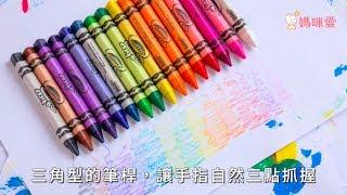 美國 Crayola 繪兒樂幼兒可水洗彩繪系列|開箱實測影片