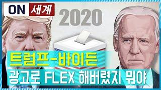 [ON세계] 미 대선-…