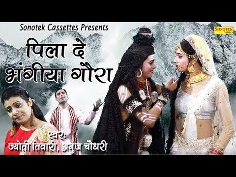 2019-का-पहला-भोले-भजन-:-पिला-दे-भंगिया-गौरा-|-jyoti-tiwari,-anuj-|-biggest-hit-bhole-baba-bhajan