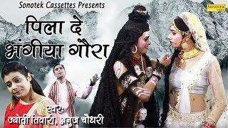 2019 का पहला भोले भजन पिला दे भंगिया गौरा Jyoti Tiwari Anuj Biggest Hit Bhole Baba Bhajan