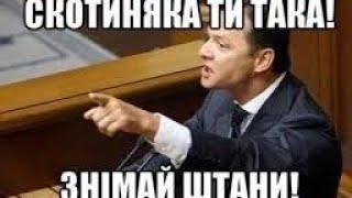 Олег Ляшко подборка лудшого.Приколи Олега Ляшка