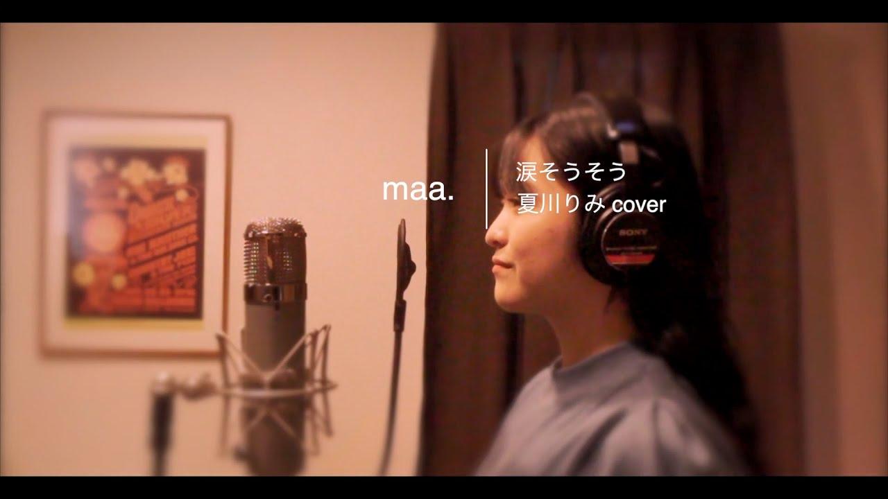 「涙そうそう」/夏川りみ maa.cover#83