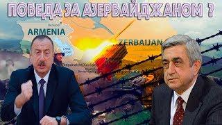 Победа за Азербайджаном утверждают Армянские Эксперты