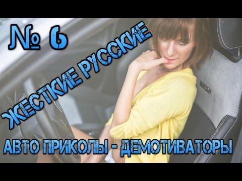Жесткие Русские Авто приколы- демотиваторы №6