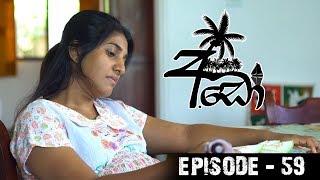 අඩෝ - Ado | Episode - 59 | Sirasa TV Thumbnail