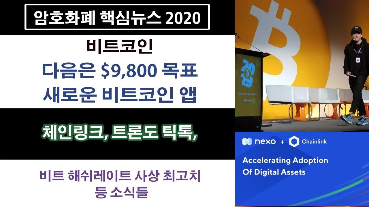 07/09) 비트코인다음은 $9,800 목표새로운 비트코인 앱, 체인링크, 트론도 틱톡,