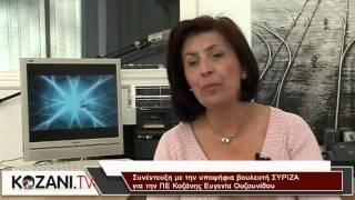 Συνέντευξη της υποψήφιας βουλευτή του ΣΥΡΙΖΑ Ε. Ουζουνίδου
