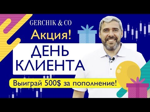 ✦ Акция от компании Gerchik & Co ко Дню Клиента.