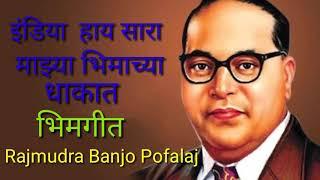India aahe Sara mazya bhimachya Dhakat aaradhi active pad mix Rajmudra digital banjo Pophalaj