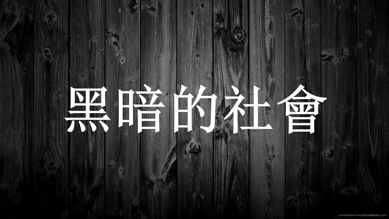 玖壹壹-黑暗的社會Ft.黃立成(動態歌詞版)
