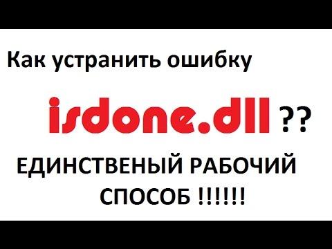 Как устранить ошибку Isdone.dll РАБОЧИЙ СПОСОБ!