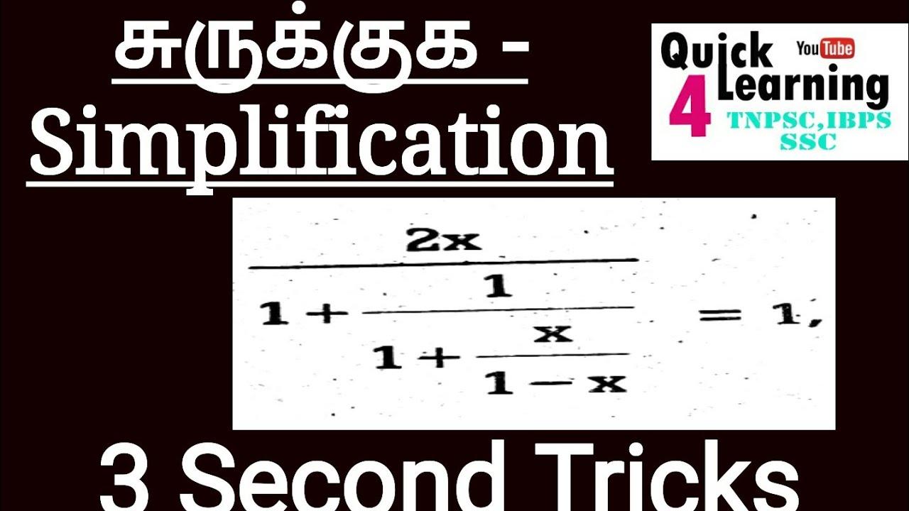 Aptitude Tricks in Tamil | Simplification Tricks in Tamil |