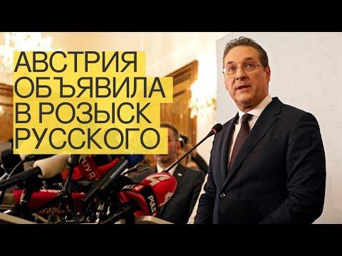 Австрия объявила врозыск «русского шпиона»