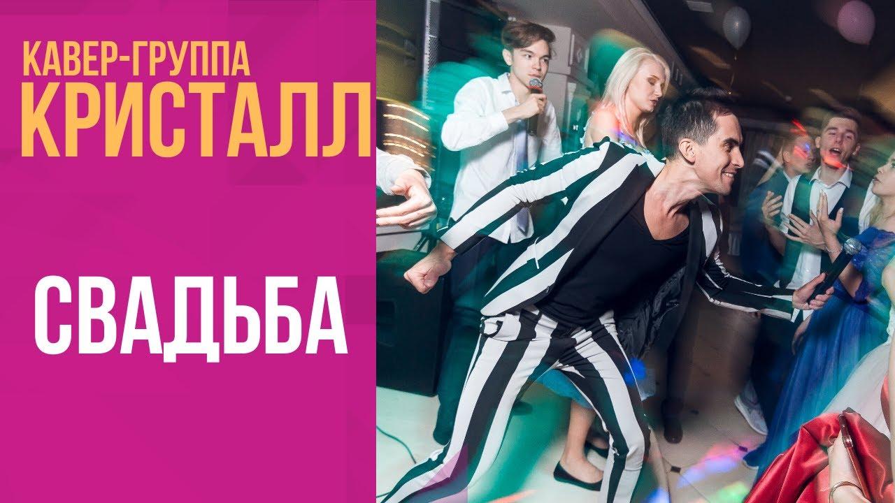 """Кавер-группа Кристалл на свадьбе в загородном клубе """"Александръ"""""""