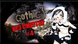 Готика 3 БЕЗ СМЕРТЕЙ ♡ Прохождение на стриме Gothic 3