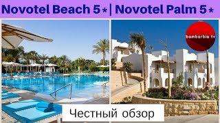Честные обзоры отелей ЕГИПТА Novotel Sharm el Sheikh Palm 5 и Novotel Sharm el Sheikh Beach 5