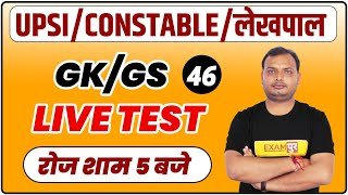 UPSI / CONSTABLE / लेखपाल 2021 | GK/GS QUESTIONS | LIVE TEST | Class-46 | BY VIKRANT SIR