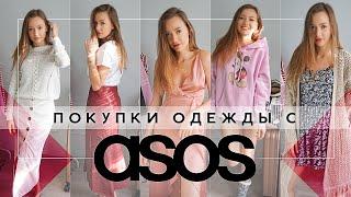 Покупки одежды с Asos и немножко H&M
